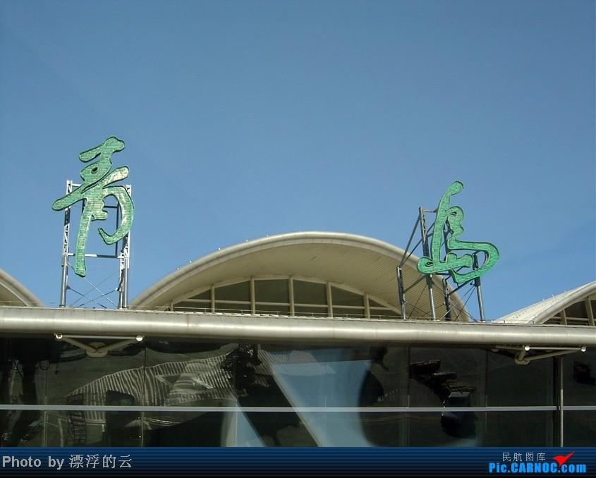 Re:[求]跪求各城市机场航站楼醒目标志LOGO照片,小弟在此谢过了。谢谢谢谢,赠送小飞机o    中国青岛流亭机场