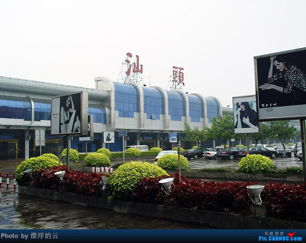 Re:[求]跪求各城市机场航站楼醒目标志LOGO照片,小弟在此谢过了。谢谢谢谢,赠送小飞机o    中国揭阳潮汕机场