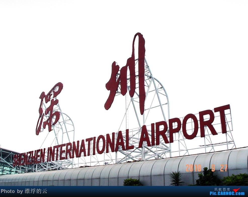 Re:[求]跪求各城市机场航站楼醒目标志LOGO照片,小弟在此谢过了。谢谢谢谢,赠送小飞机o    中国深圳宝安机场