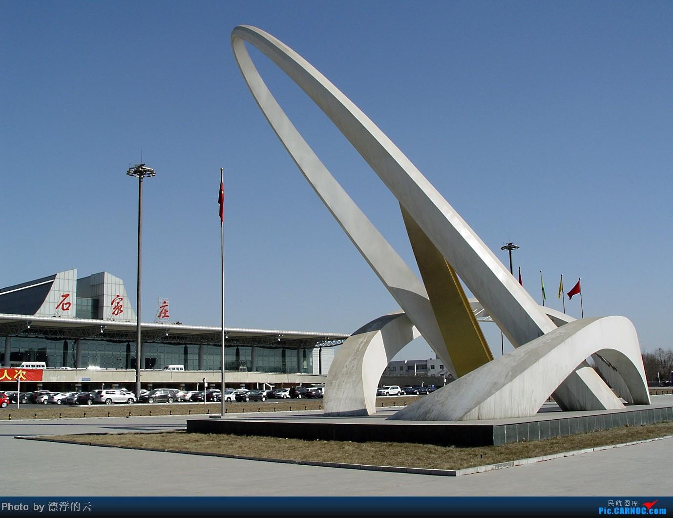 Re:[求]跪求各城市机场航站楼醒目标志LOGO照片,小弟在此谢过了。谢谢谢谢,赠送小飞机o    中国石家庄正定机场