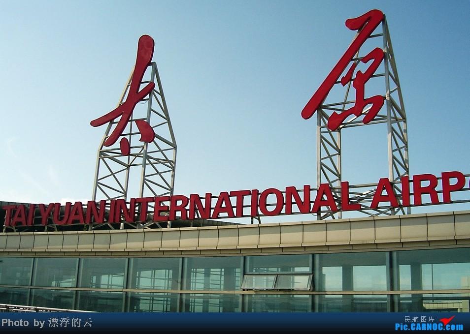 Re:[求]跪求各城市机场航站楼醒目标志LOGO照片,小弟在此谢过了。谢谢谢谢,赠送小飞机o    中国太原武宿机场