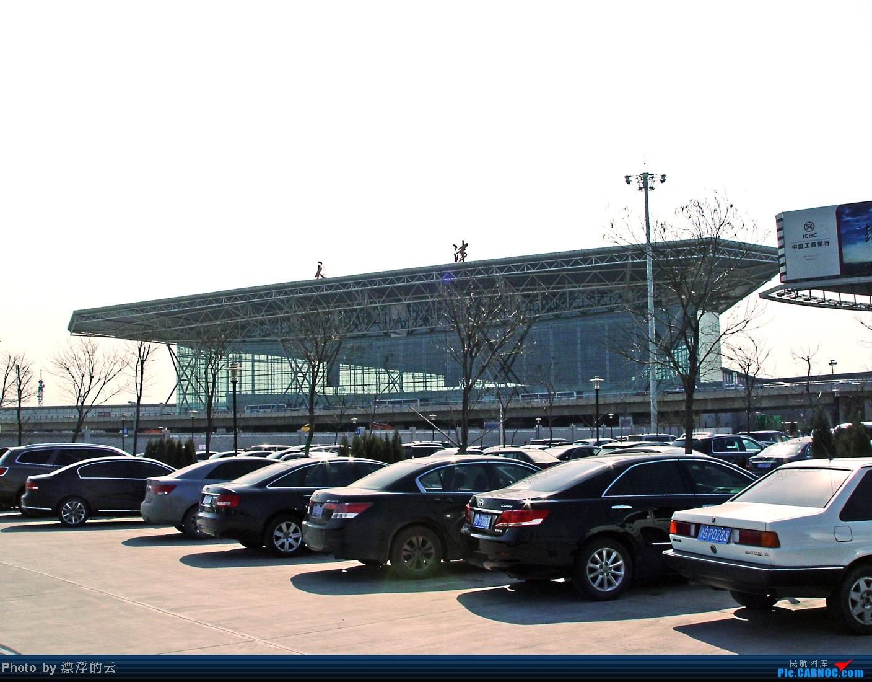 Re:[求]跪求各城市机场航站楼醒目标志LOGO照片,小弟在此谢过了。谢谢谢谢,赠送小飞机o    中国天津滨海机场