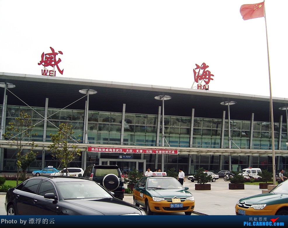 Re:[求]跪求各城市机场航站楼醒目标志LOGO照片,小弟在此谢过了。谢谢谢谢,赠送小飞机o    中国威海文登大水泊机场