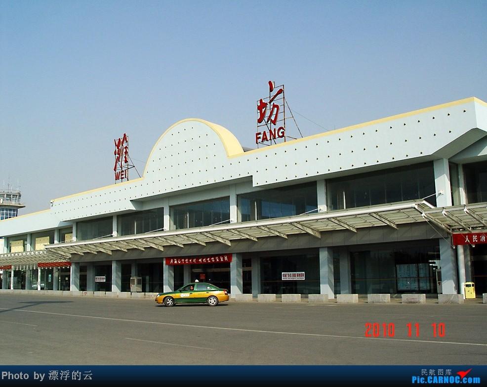 Re:[求]跪求各城市机场航站楼醒目标志LOGO照片,小弟在此谢过了。谢谢谢谢,赠送小飞机o    中国潍坊机场