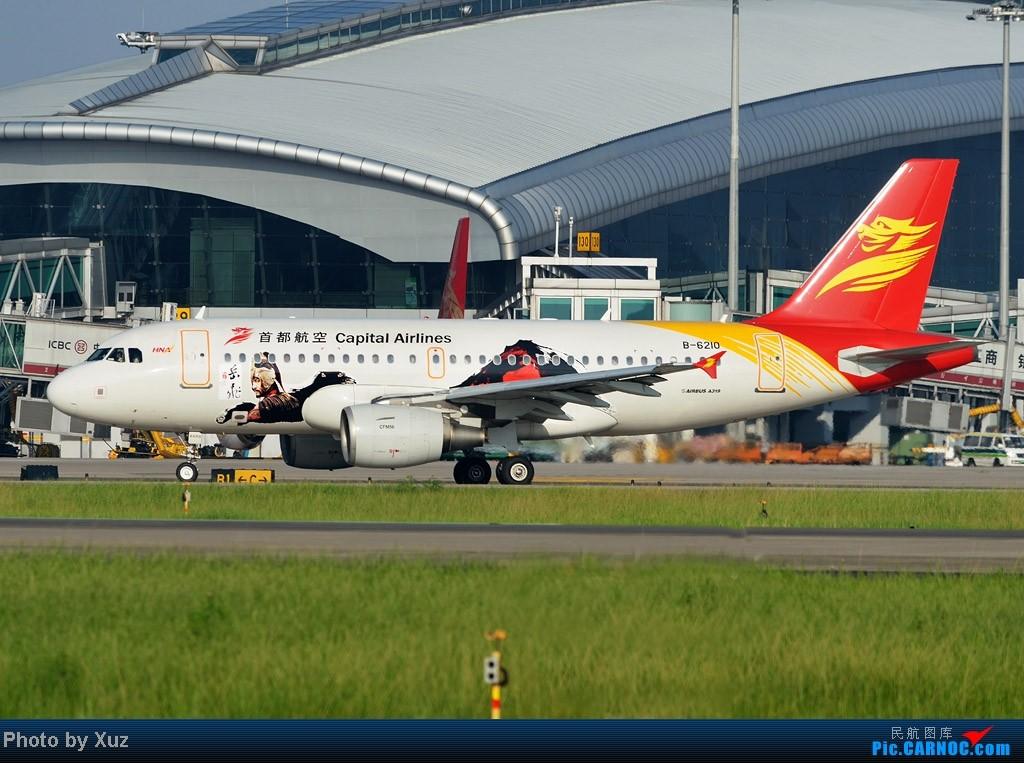 [原创]海航系的两个小彩绘 AIRBUS A319-100 B-6210 中国广州白云机场