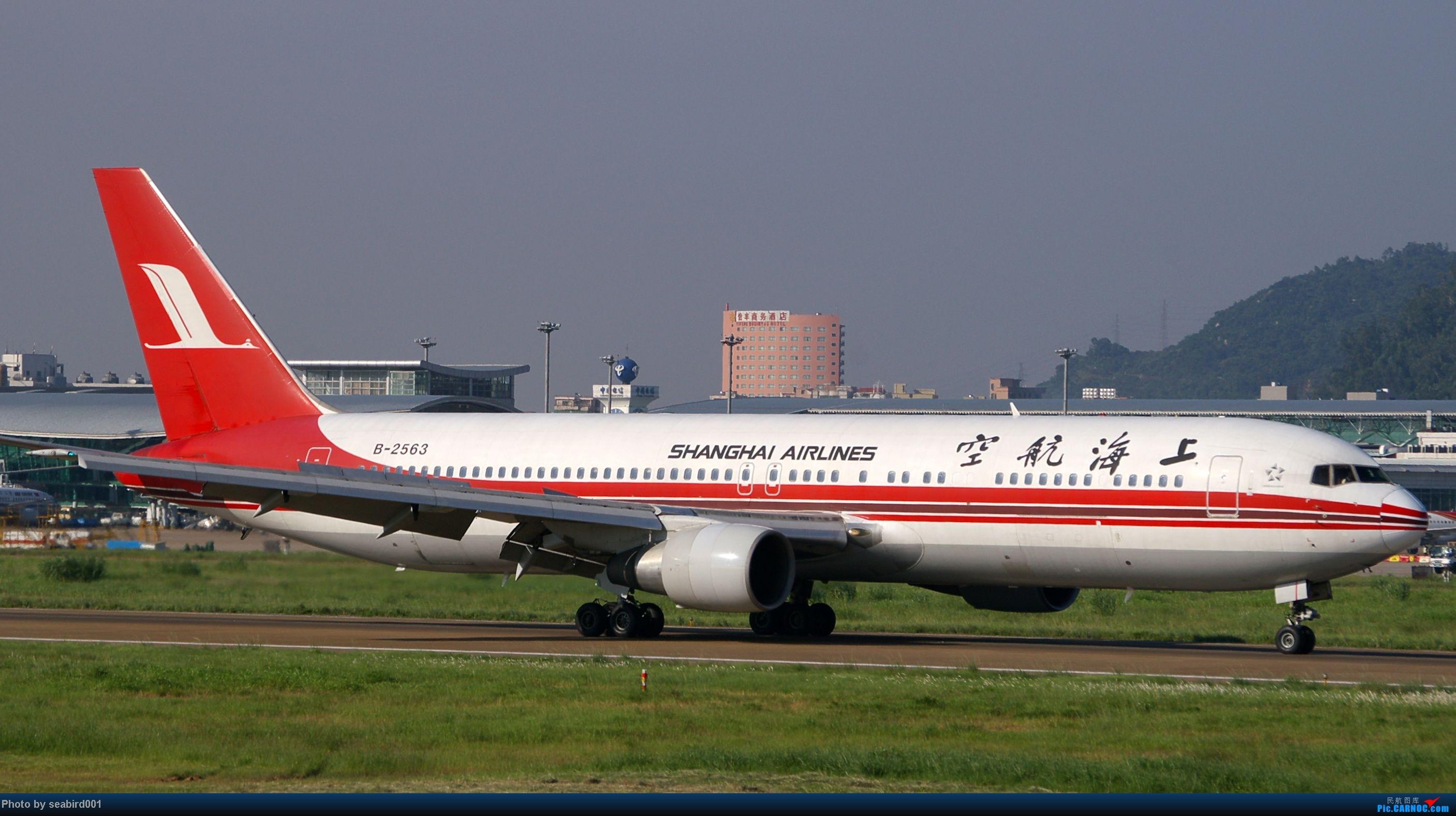 [原创](深圳飞友会)我喜欢坐的上航767.一图 BOEING 767-300 B-2563 中国深圳宝安机场