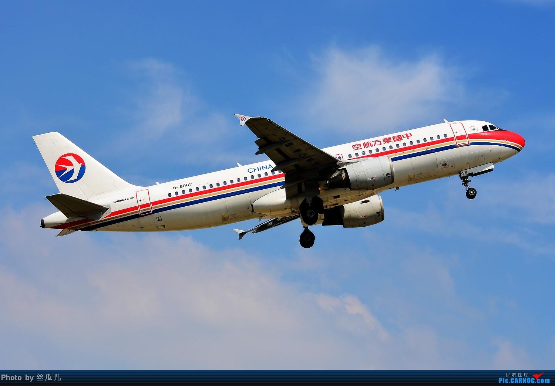 Re:2013年9月1日HGH打机汇报帖----调的口味偏重,慎入! AIRBUS A320-200 B-6007 中国杭州萧山机场
