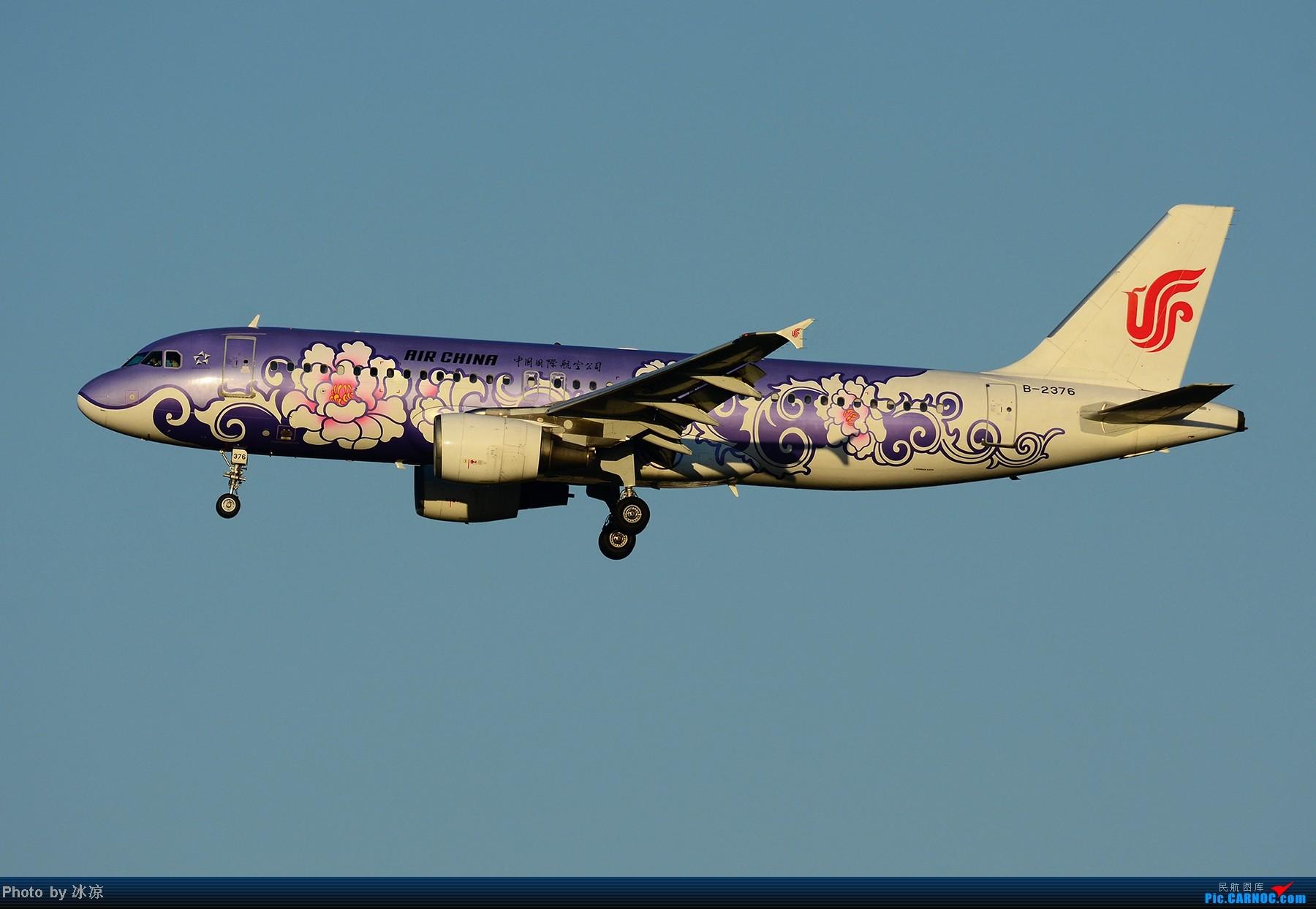 Re:[原创]夕阳下的 一大一小 两个空客 AIRBUS A320-200 B-2376 中国北京首都机场