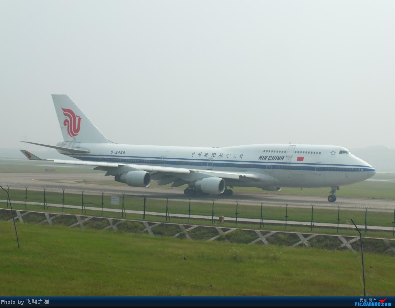 Re:[原创]CKG拍机之(中秋小长假后重庆江北国际机场平淡的一天) BOEING 747-400 B-2469 重庆江北国际机场