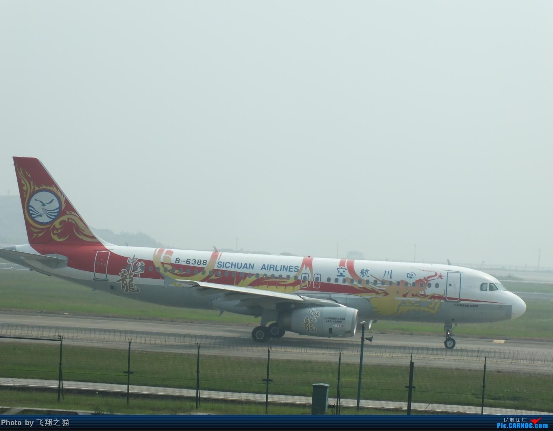 Re:[原创]CKG拍机之(中秋小长假后重庆江北国际机场平淡的一天) AIRBUS A320-200 B-6388 重庆江北国际机场