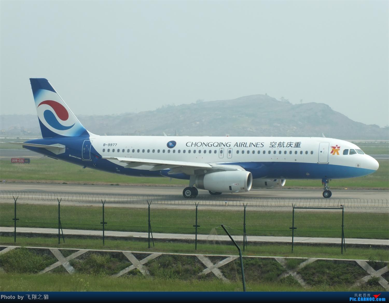 Re:[原创]CKG拍机之(中秋小长假后重庆江北国际机场平淡的一天) AIRBUS A320-200 B-9977 重庆江北国际机场