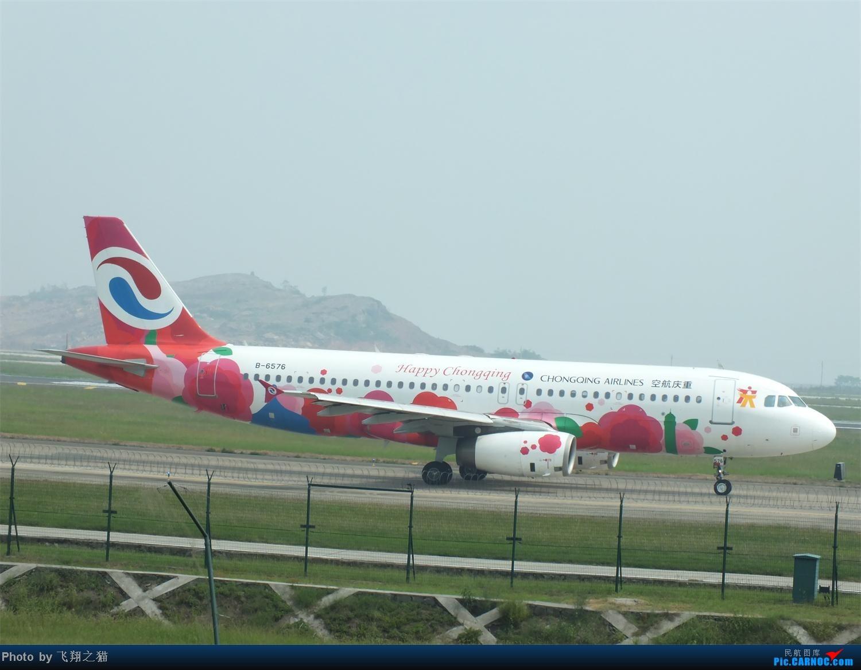 Re:[原创]CKG拍机之(中秋小长假后重庆江北国际机场平淡的一天) AIRBUS A320-200 B-6576 重庆江北国际机场