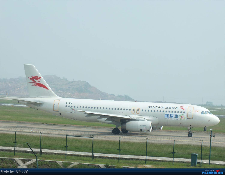 Re:[原创]CKG拍机之(中秋小长假后重庆江北国际机场平淡的一天) AIRBUS A320-200 B-6811 重庆江北国际机场