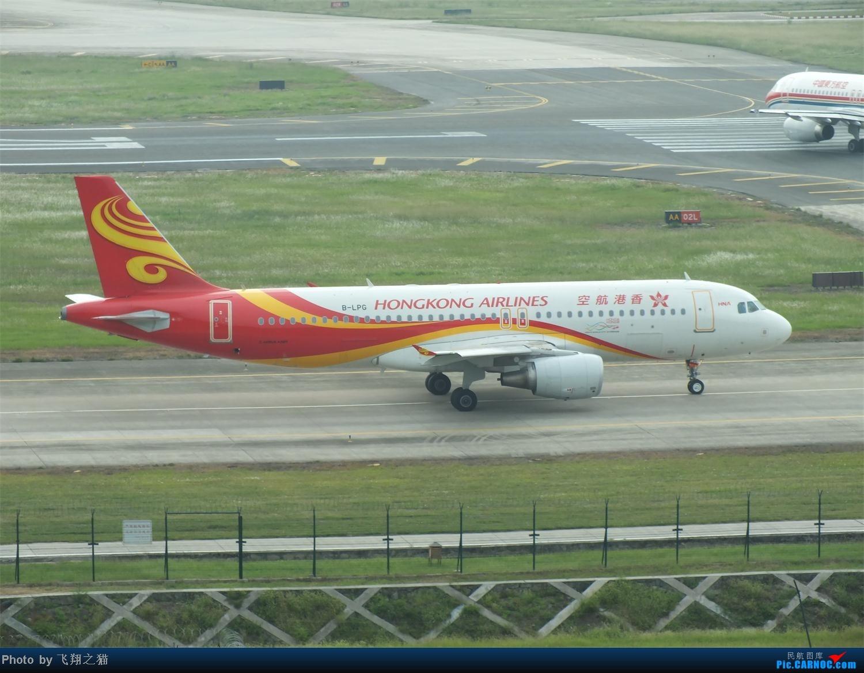 Re:[原创]CKG今天上午就有五架宽体+亚联公务机+海航兰花号=过瘾 AIRBUS A320-200 B-LPG 重庆江北国际机场
