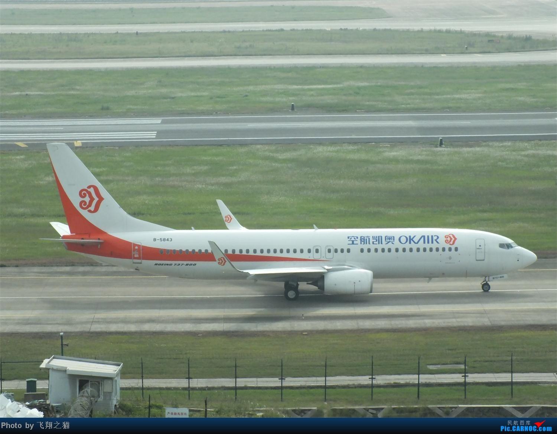 Re:[原创]CKG今天上午就有五架宽体+亚联公务机+海航兰花号=过瘾 BOEING 737-800 B-5843 重庆江北国际机场