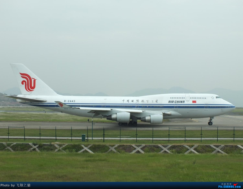Re:[原创]CKG今天上午就有五架宽体+亚联公务机+海航兰花号=过瘾 BOEING 747-400 B-2443 重庆江北国际机场