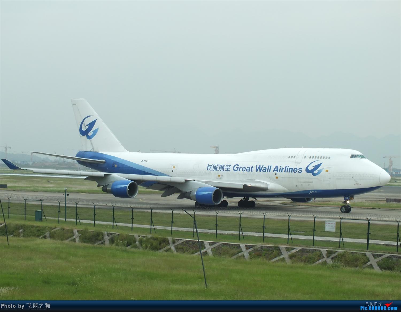 Re:[原创]CKG今天上午就有五架宽体+亚联公务机+海航兰花号=过瘾 BOEING 747-400 B-2430 重庆江北国际机场