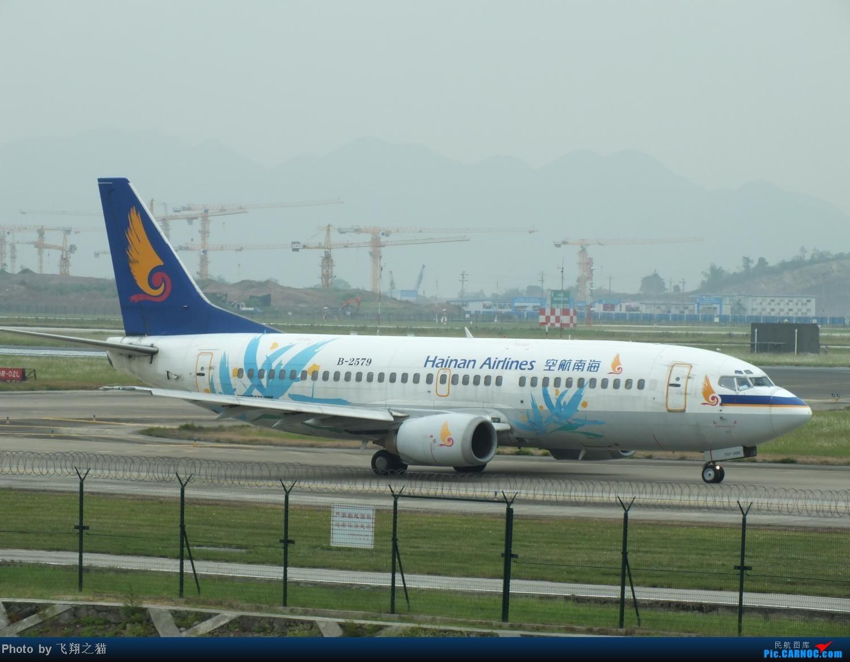 Re:[原创]CKG今天上午就有五架宽体+亚联公务机+海航兰花号=过瘾 BOEING 737-300 B-2579 重庆江北国际机场
