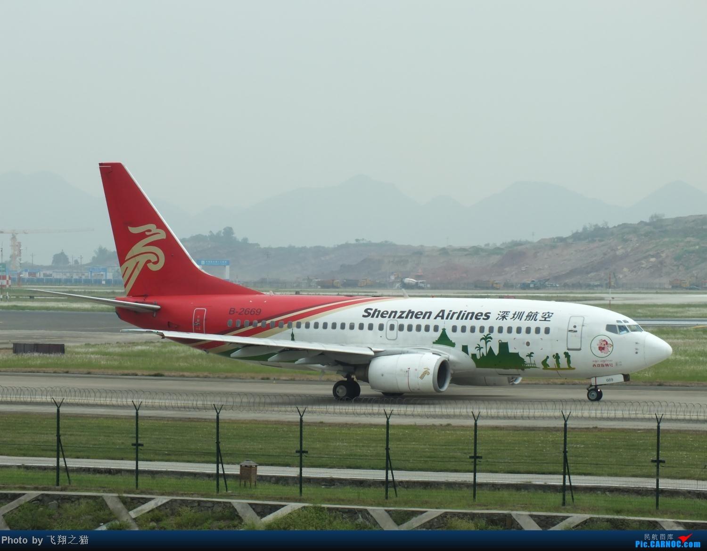 Re:[原创]CKG今天上午就有五架宽体+亚联公务机+海航兰花号=过瘾 BOEING 737-700 B-2669 重庆江北国际机场