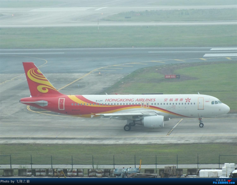 [原创]今天CKG交作业不多就这些货。 AIRBUS A320-200 B-LPF 重庆江北国际机场