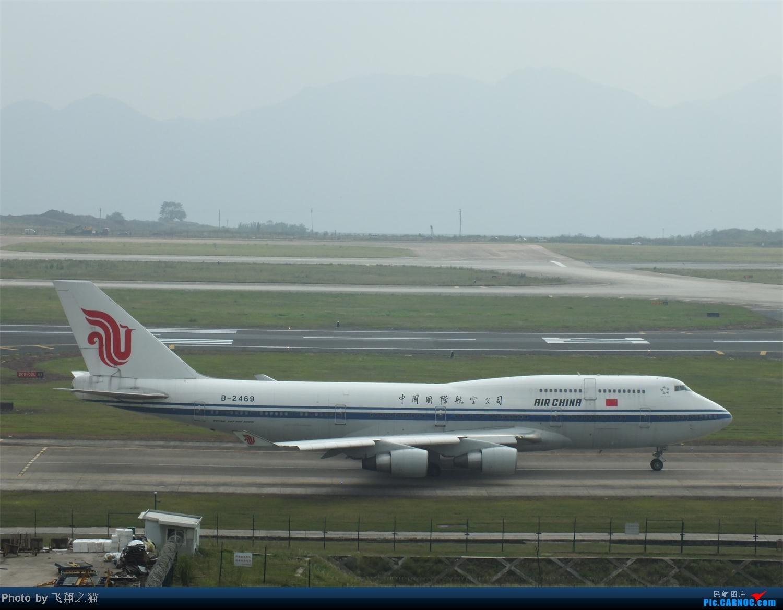 Re:[原创]今天CKG交作业不多就这些货。 BOEING 747-400 B-2469 重庆江北国际机场