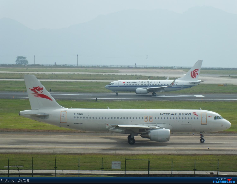 Re:[原创]今天CKG交作业不多就这些货。 AIRBUS A320-200 B-9949 重庆江北国际机场
