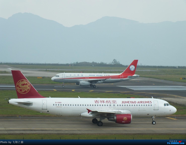 Re:[原创]今天CKG交作业不多就这些货。 AIRBUS A320-200 B-6861 重庆江北国际机场