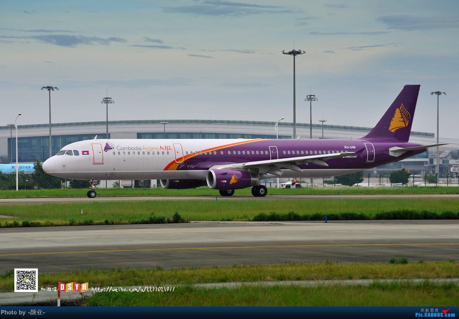 Re:[原创]我的打灰机心情[广州] AIRBUS A321 XU-348 中国广州白云机场