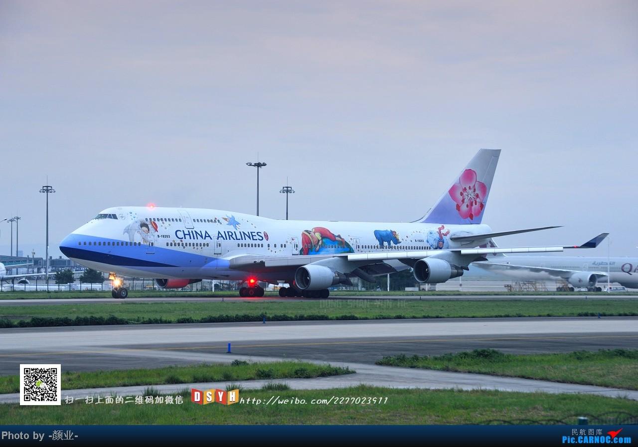 Re:[原创]我的打灰机心情[广州] BOEING 747-400 B-18203 中国广州白云机场