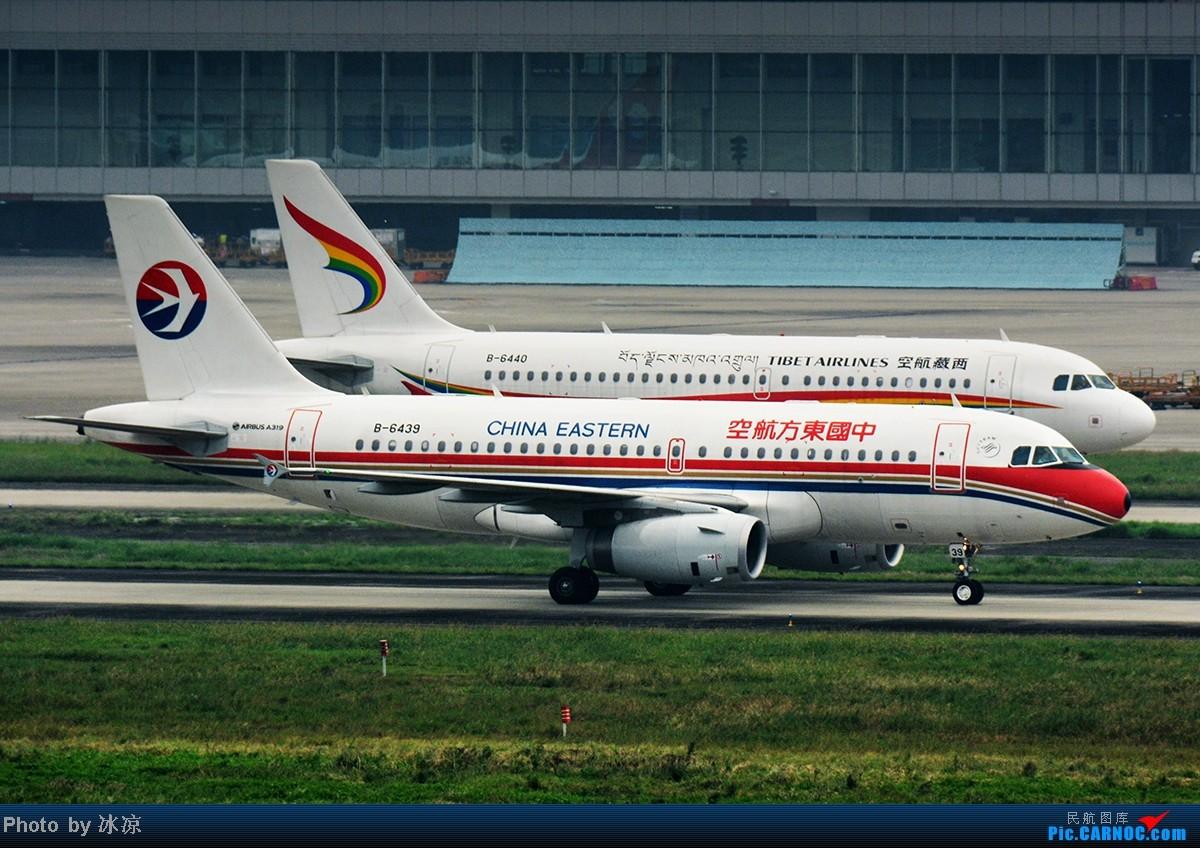 [原创]亲兄弟出门在外,各自打拼,相遇不容易,可遇不可求的一图。 AIRBUS A319-100 B-6439 中国成都双流机场