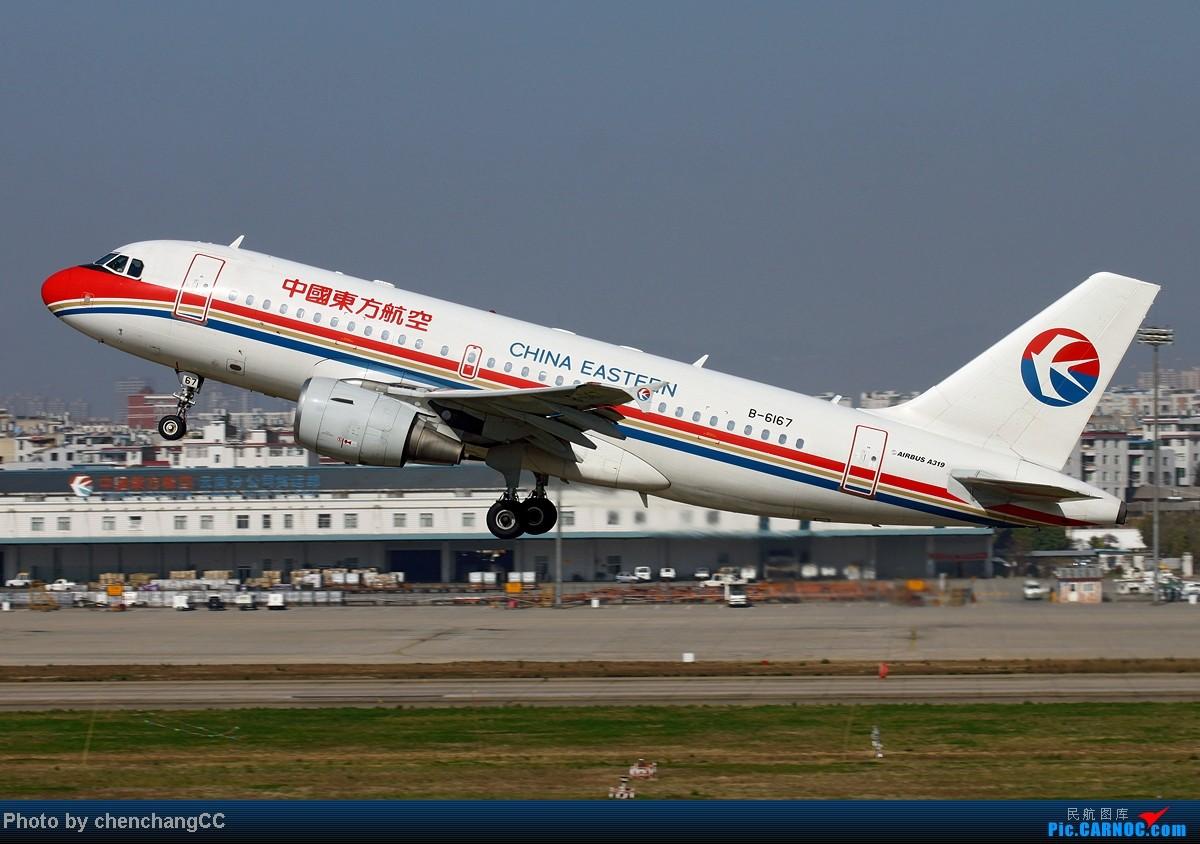 Re:[原创]【chenchangCC】国庆在家当然要发图了,祝全国飞友国庆快乐! AIRBUS A319-100 B-6167 中国昆明巫家坝机场