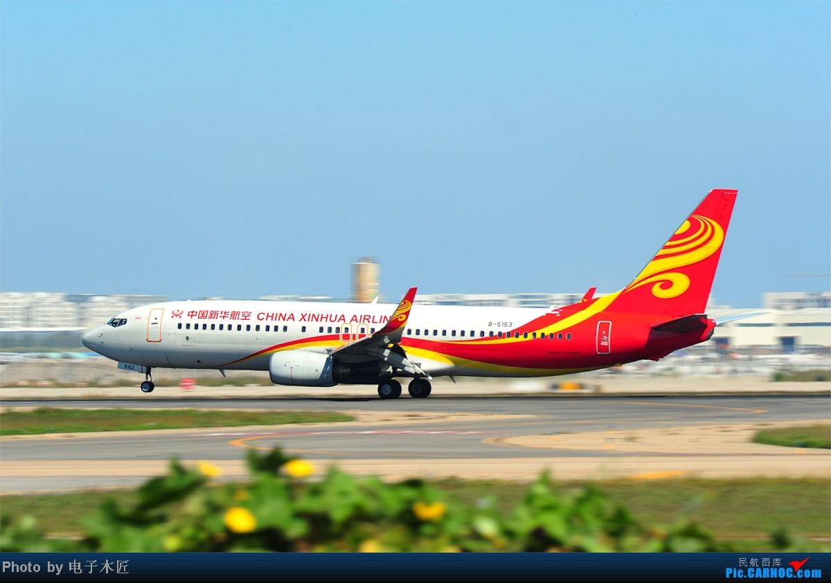 Re:[原创]10.2来TSN的一群马甲。。。 BOEING 737-800 B-5153 中国天津滨海机场