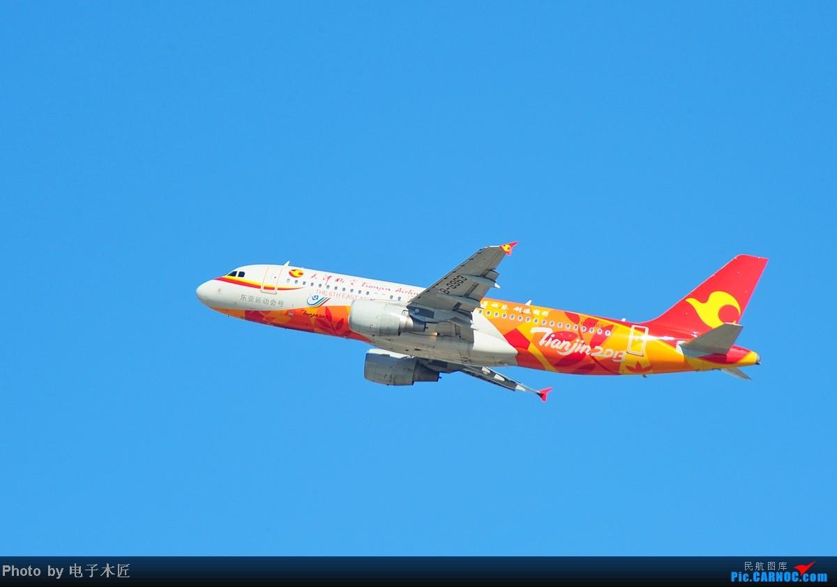 Re:[原创]10.2来TSN的一群马甲。。。 AIRBUS A320-200 B-9963 中国天津滨海机场