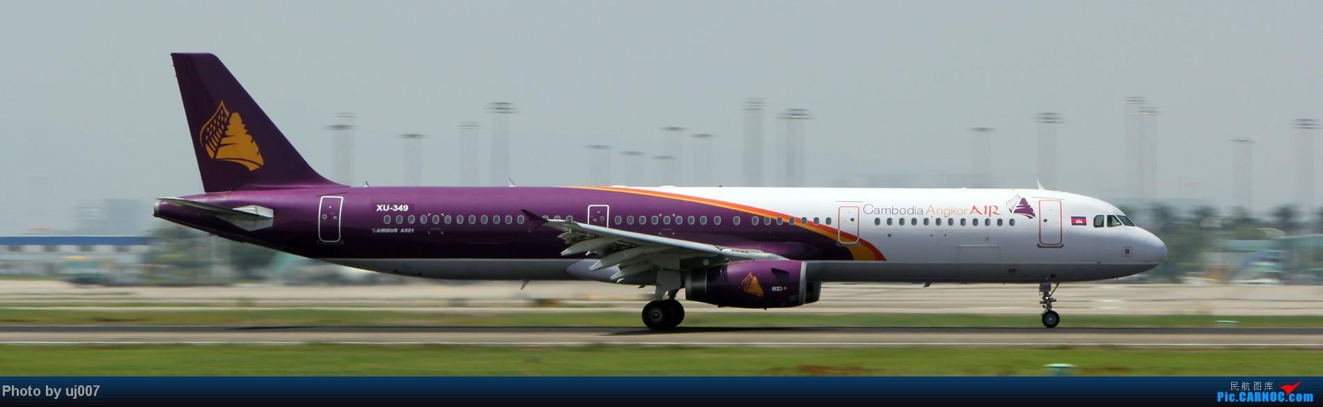 Re:[原创]10月2日白云拍机(大飞机,特别妆,外航,闪灯,擦烟)求指点. AIRBUS A321-200 XU-349 中国广州白云机场