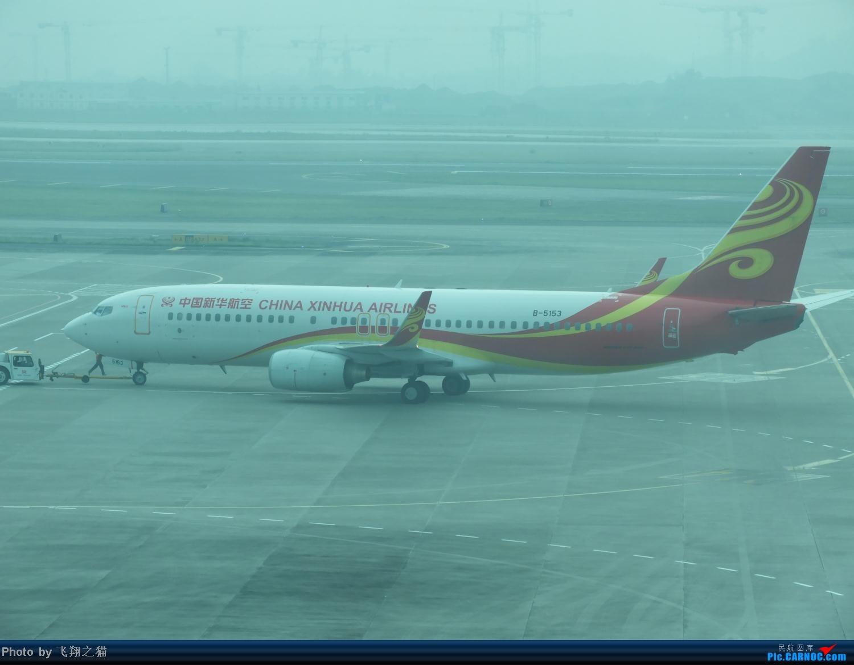 Re:[原创]国庆最后一天带小跟班在CKG战斗 BOEING 737-800 B-5153 重庆江北国际机场