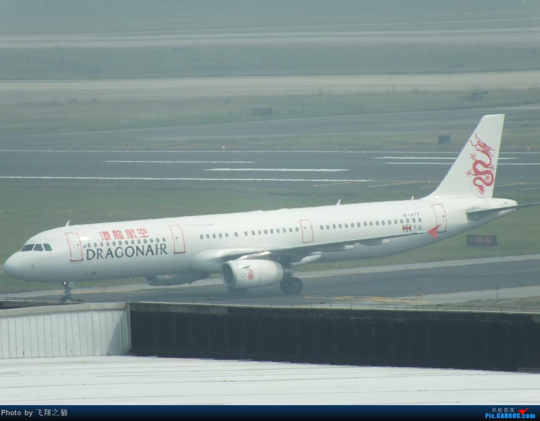 Re:[原创]国庆最后一天带小跟班在CKG战斗 AIRBUS A321 B-HTF 重庆江北国际机场