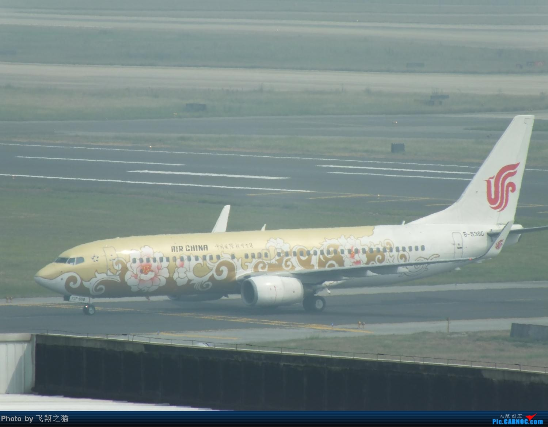 Re:[原创]国庆最后一天带小跟班在CKG战斗 BOEING 737-800 B-5390 重庆江北国际机场