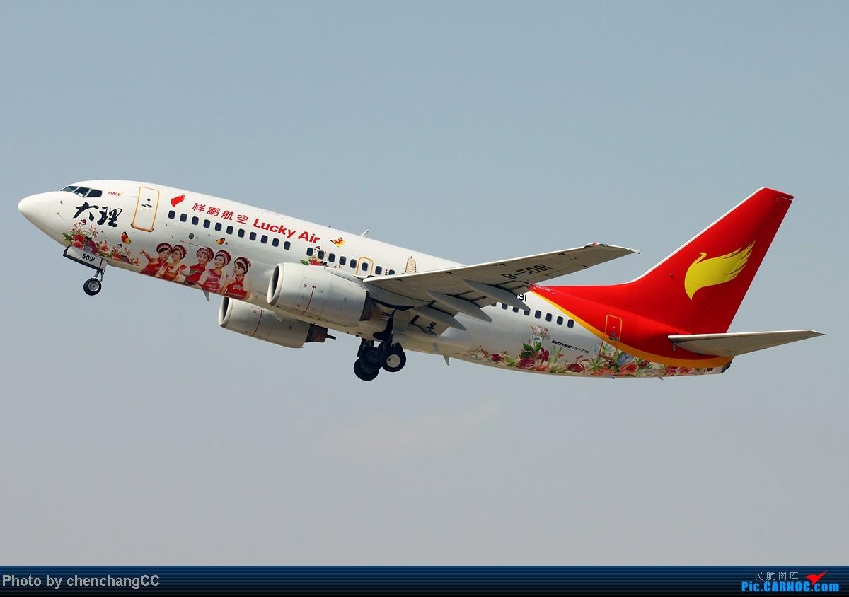 [原创]【chenchangCC】发组图,那些年的彩绘! BOEING 737-700 B-5091 中国昆明巫家坝机场