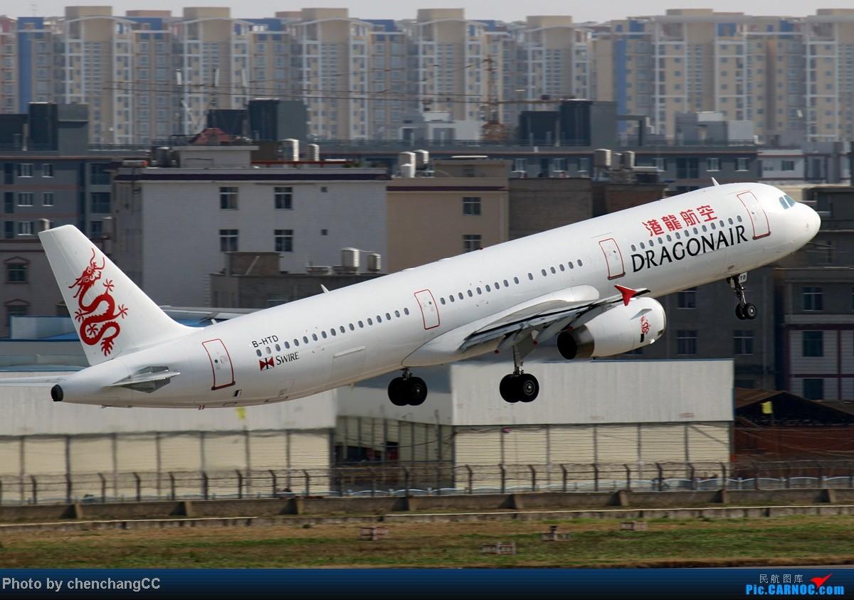 Re:[原创]【chenchangCC】要赶紧发帖,要不然库存越来越多积压严重啊! AIRBUS A321-200 B-HTD 中国昆明巫家坝机场