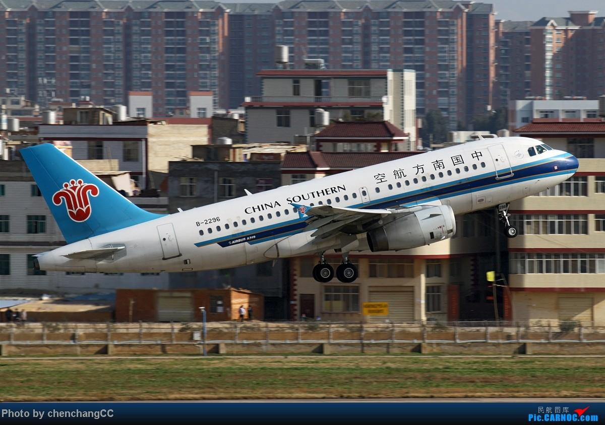 Re:[原创]【chenchangCC】要赶紧发帖,要不然库存越来越多积压严重啊! AIRBUS A319-100 B-2296 中国昆明巫家坝机场