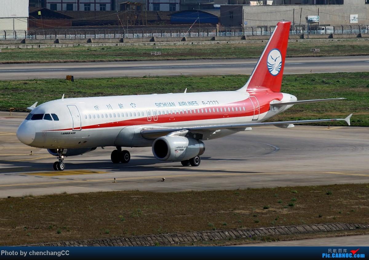 Re:[原创]【chenchangCC】要赶紧发帖,要不然库存越来越多积压严重啊! AIRBUS A320-200 B-2373 中国昆明巫家坝机场