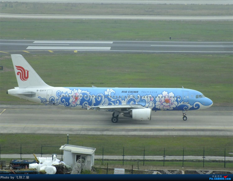 Re:[原创]CKG周末拍机(世博号,吉祥浦东号,大美青海,几架9字头新机机,重磅泰微笑首航重庆) AIRBUS A320-200 B-2377 重庆江北国际机场