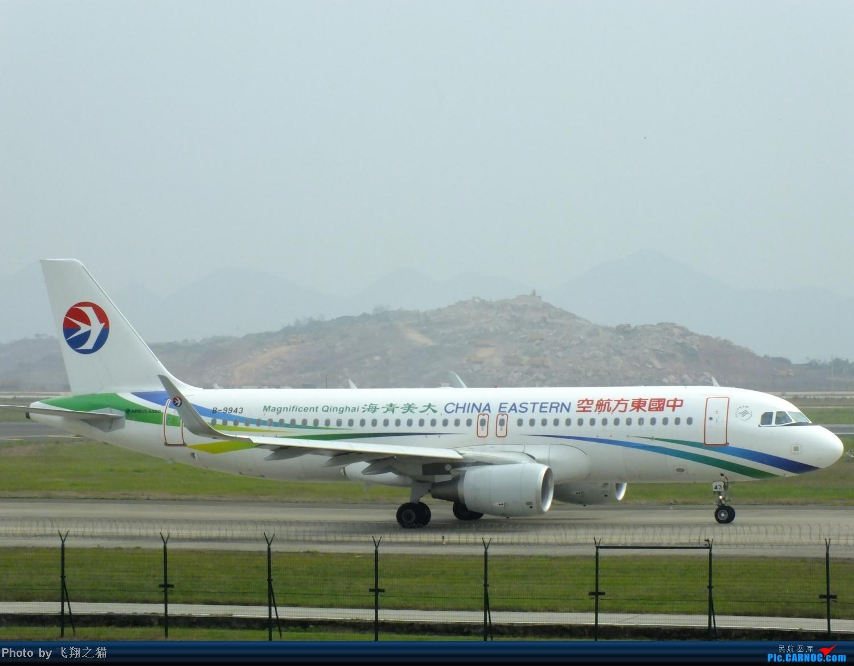 Re:[原创]CKG周末拍机(世博号,吉祥浦东号,大美青海,几架9字头新机机,重磅泰微笑首航重庆) AIRBUS A320-200 B-9943 重庆江北国际机场