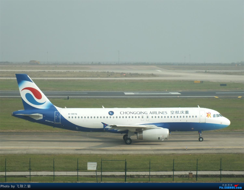 Re:[原创]CKG周末拍机(世博号,吉祥浦东号,大美青海,几架9字头新机机,重磅泰微笑首航重庆) AIRBUS A320-200 B-9976 重庆江北国际机场
