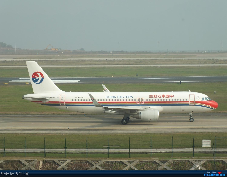 Re:[原创]CKG周末拍机(世博号,吉祥浦东号,大美青海,几架9字头新机机,重磅泰微笑首航重庆) AIRBUS A320-200 B-9950 重庆江北国际机场