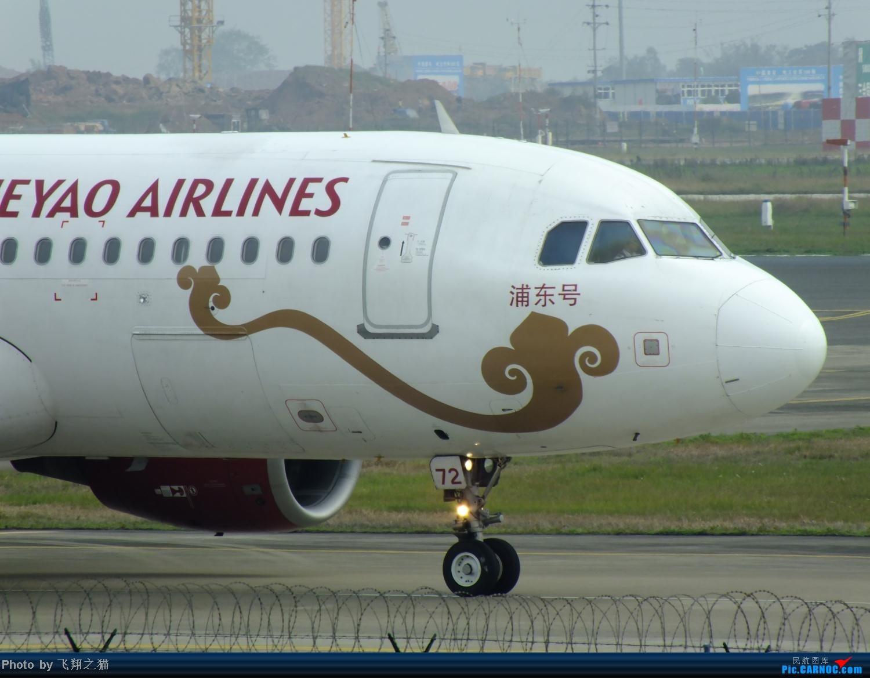 Re:[原创]CKG周末拍机(世博号,吉祥浦东号,大美青海,几架9字头新机机,重磅泰微笑首航重庆) AIRBUS A320-200 B-6572 重庆江北国际机场