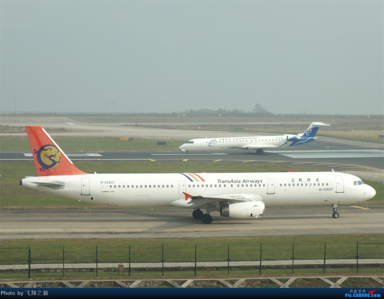 Re:[原创]CKG周末拍机(世博号,吉祥浦东号,大美青海,几架9字头新机机,重磅泰微笑首航重庆) AIRBUS A321 B-22607 重庆江北国际机场