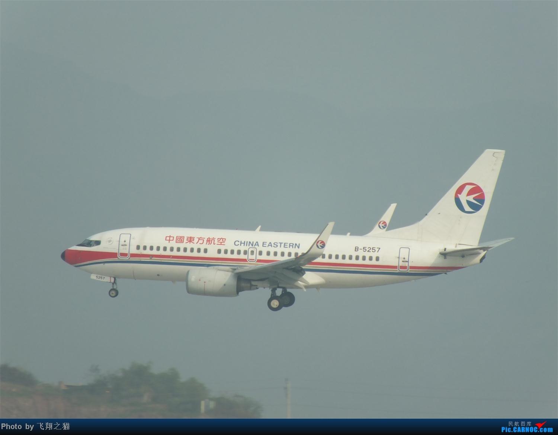 Re:[原创]CKG周末拍机(世博号,吉祥浦东号,大美青海,几架9字头新机机,重磅泰微笑首航重庆) BOEING 737-700 B-5257 重庆江北国际机场