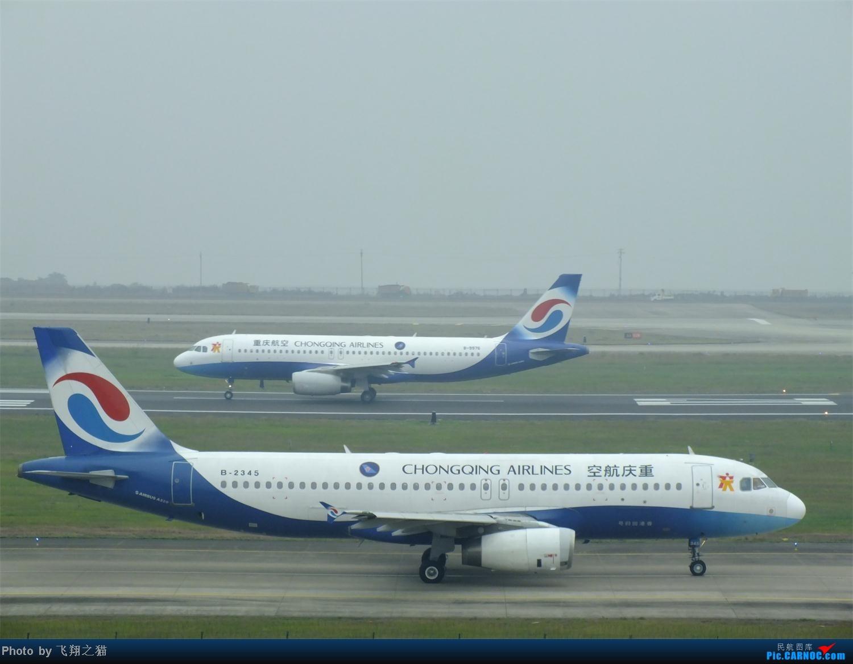 Re:[原创]CKG周末拍机(世博号,吉祥浦东号,大美青海,几架9字头新机机,重磅泰微笑首航重庆) AIRBUS A320-200 B-2345 重庆江北国际机场