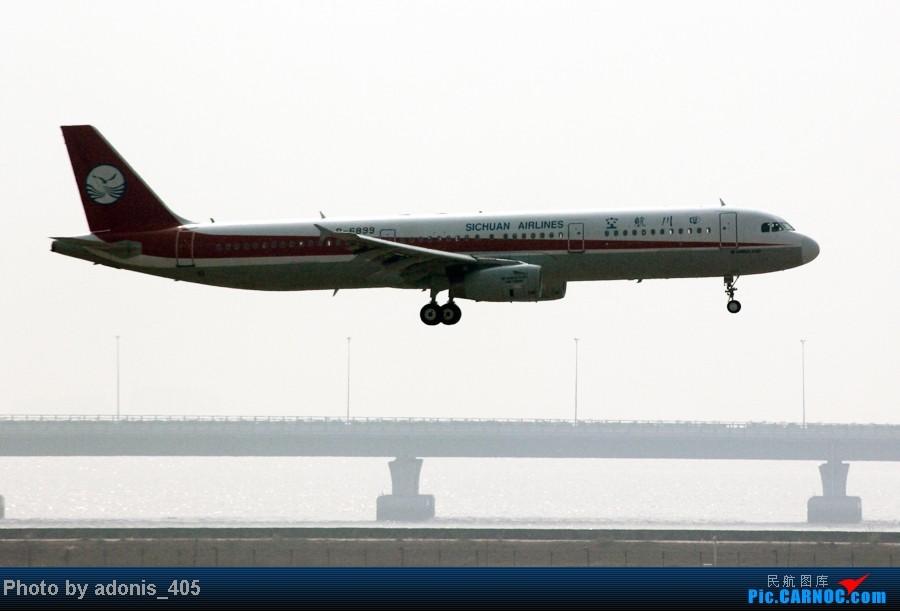 [原创]深圳机场一个新的拍机位置,容易到达。就是下午逆光。 AIRBUS A321-200 B-6899 中国深圳宝安机场